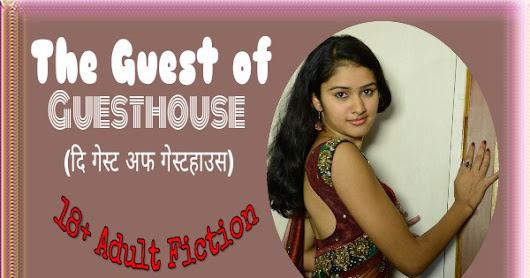 दि गेस्ट अफ गेस्टहाउस (The Guest of Guesthouse)