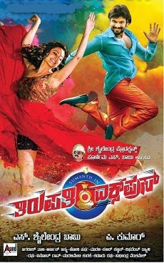 Thirupathi Express 2014 Dual Audio UnKut HDRip 480p 400mb