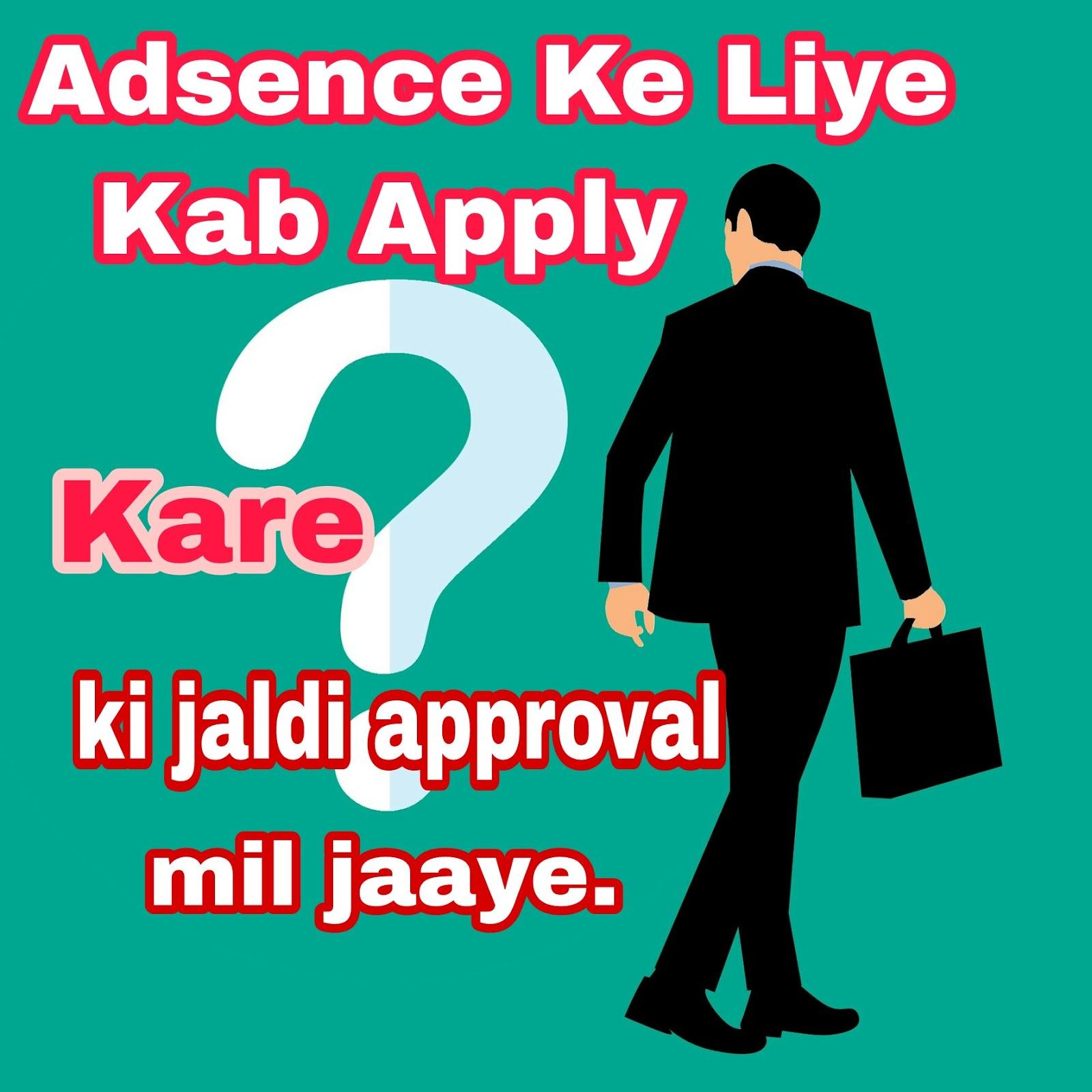 Adsense Ke Liye Kab Apply Kare Ki Jaldi Approval Mil Jaaye