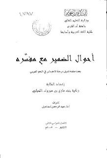 تحميل أحوال الضمير مع مفسره - ماجستير pdf