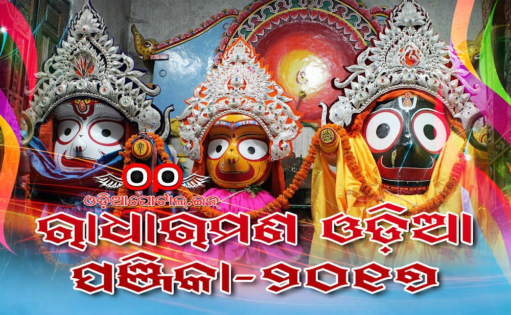 Download ✭Radha Raman 2017 Odia Calendar (e-Panjika)✭ (eBook/PDF Download),  Radha Raman Odia Panjika 2017 (Sri Sri Jagannath Temple Calendar) gives you day to day information in brief about Tithi, Nakshatra, Amavasya, Poornima, Ekadasi, Shiva Chaturdashi (BedhAs), Marriage Dates, Solar Eclipse, Lunar Eclipse, Upanayana Tithis, 2017 Radha Raman Odia Panjika (Calendar) in PDF (e-Book)