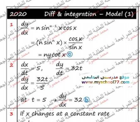 اجابات بوكليت الوزارة الاول فى التفاضل والتكامل لغات للصف الثالث الثانوى 2020
