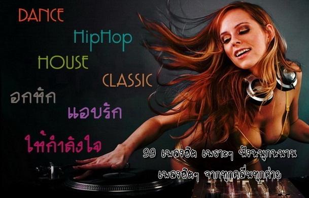 Download [Mp3]-[Hit Music] 99 เพลงฮิต เพราะๆ ฟังหนุกหนาน เพลงฮิตๆ จากทุกคลื่นทุกค่าย 4shared By Pleng-mun.com