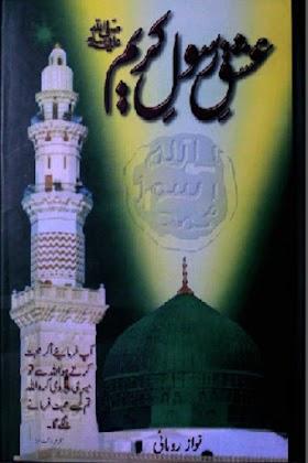 Ishq e Rasool e Kareem By Nawaz Romani PDF Free Download