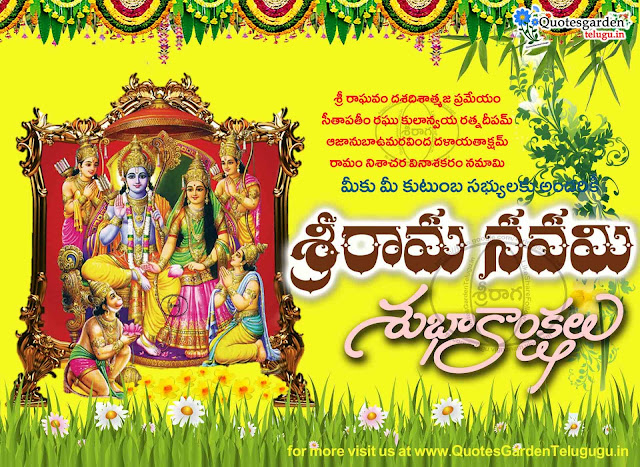 Sri Rama navami Telugu Greetings Sri Rama Navami wishes