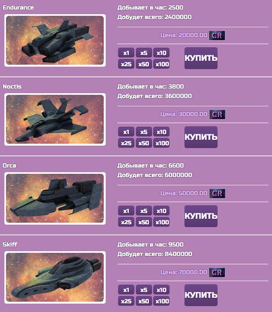 space-land.com экономическая игра