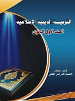 تحميل كتاب التربية الدينية الاسلامية للصف الاول الثانوى الترم الثانى