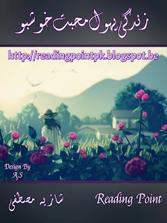 Zindagi Phool Mohabbat Khushboo by Shazia Mustafa Episode 13