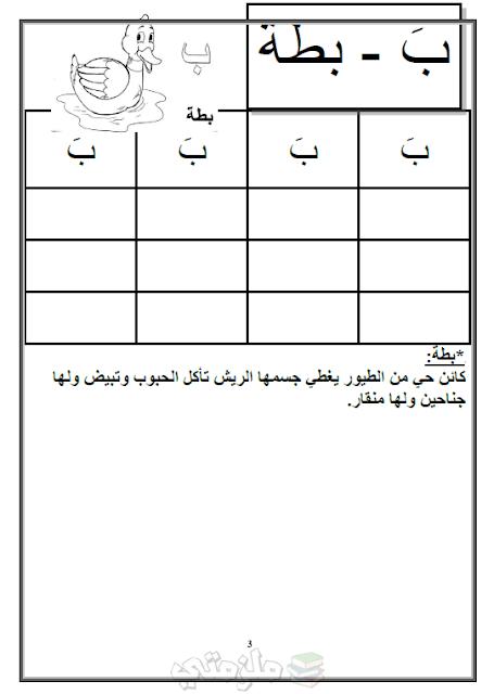 كتاب تعليم اللغة العربية للاطفال الصغار