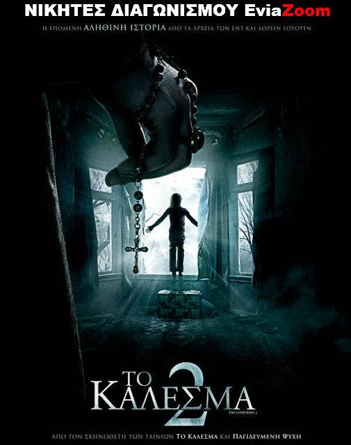 Νικητές Διαγωνισμού EviaZoom.gr: Αυτοί είναι οι τυχεροί που θα δουν δωρεάν την ταινία «Το Κάλεσμα 2»
