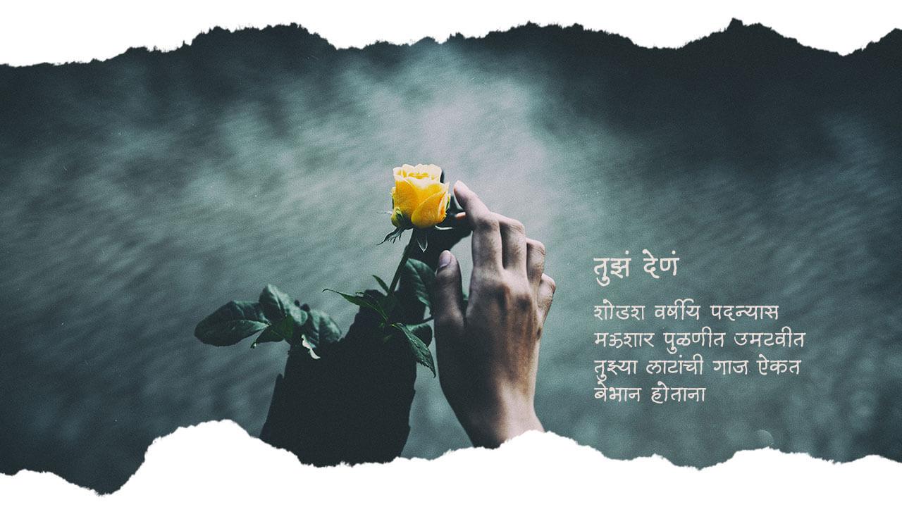तुझं देणं - मराठी कविता | Tujha Dena - Marathi Kavita