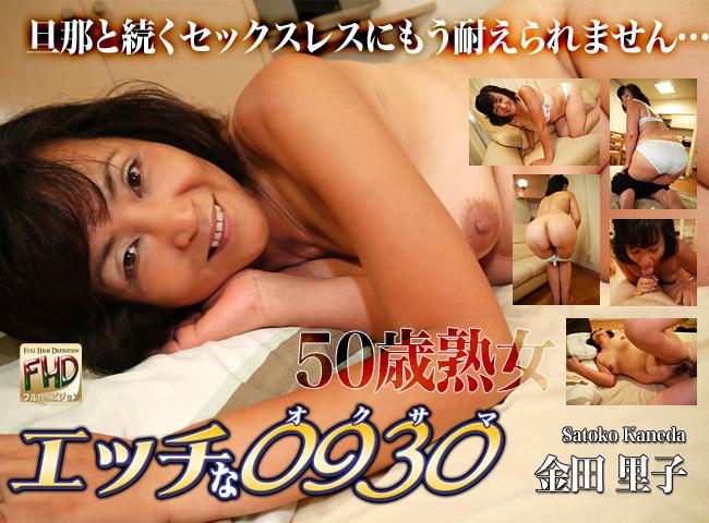 Aim93d ori873 Satoko Kaneda 03100