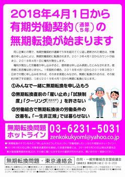 無期転換問題・東京連絡会ホットライン