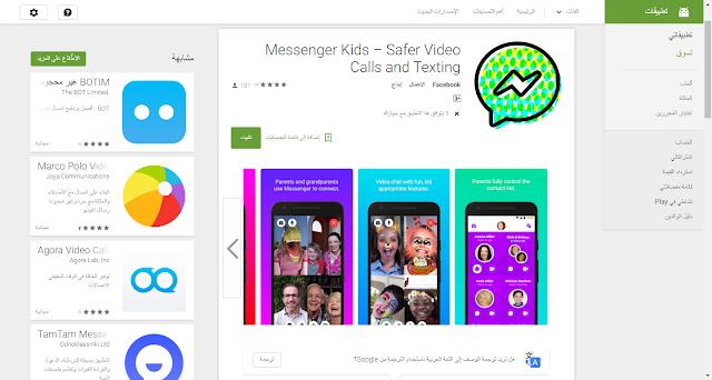 كيف أثبت تطبيق Messenger Kids على هاتف أندرويد