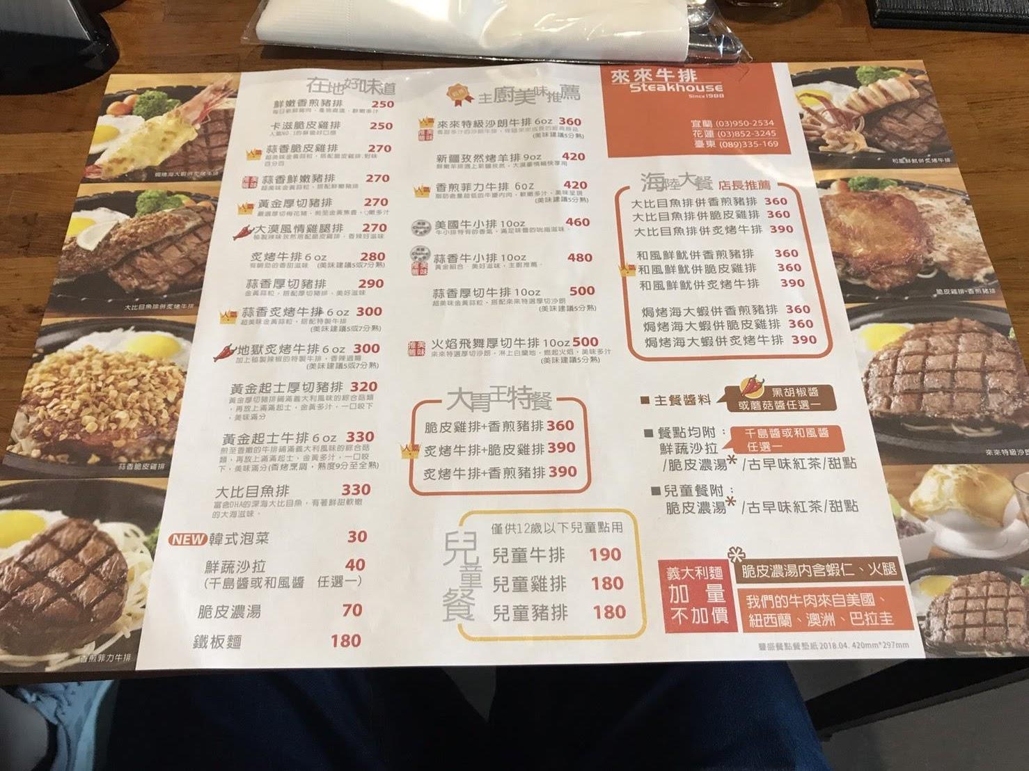 來來牛排館 菜單