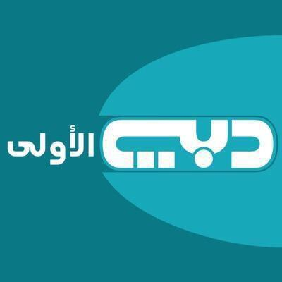 تعرف علي جدول مواعيد وأسماء مسلسلات رمضان 2016 علي قناة دبي
