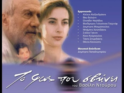ΚΙΝΗΜΑΤΟΓΡΑΦΟΣ: Το φως που σβήνει (full movie) Ελληνική Ταινία ...Δείτε ολόκληρη την ταινία  εδώ