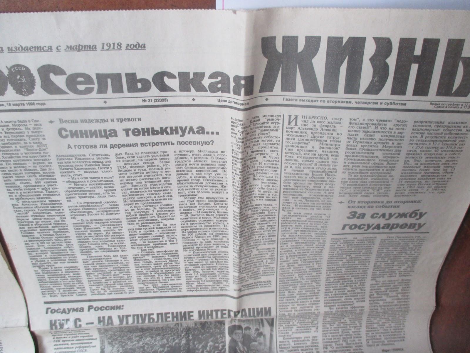 крупный поздравления сельской газете тауэр практически изменилась