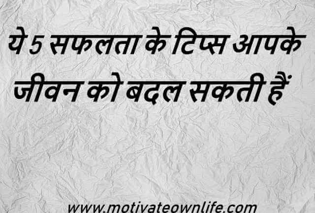 These 5 Success Tips In Hindi Can Change Your Life