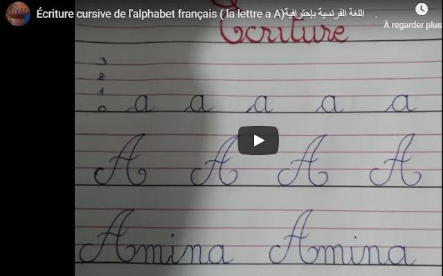 Écriture cursive de l'alphabet français ( la lettre a A)كتابة حروف اللغة الفرنسية بإحترافية (