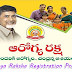 Arogya Raksha Scheme Registration Process (Health for All of Andhra Pradesh Govt.)