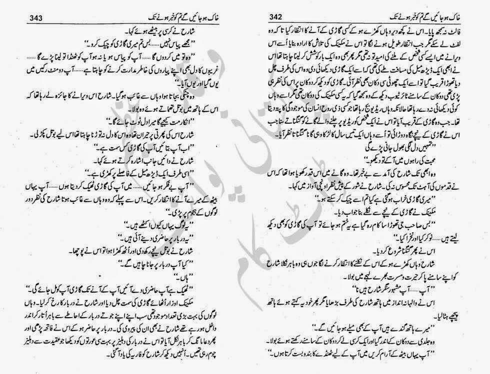 Free Urdu Digests: Khak ho jaen gy hum tum ko khabar hony