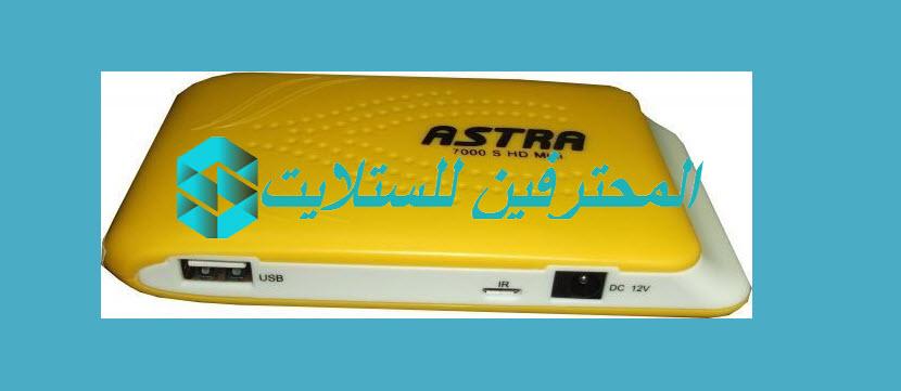احدث ملف قنوات استر ASTRA 7000S HD MINI  محدث دائما بكل جديد
