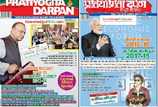 pratiyogita-darpan-mach-magazine