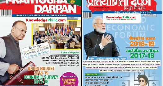 Pratiyogita darpan march 2018 magazine pdf free download hindi pratiyogita darpan march 2018 magazine pdf free download hindienglish bank po ssc cgl railway and other exam fandeluxe Image collections