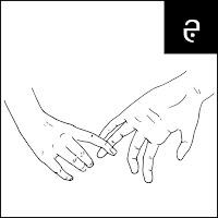 .تعرف على صفاتك في الحب من خلال طريقة لشبك الأيادي تجذبك
