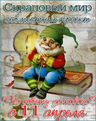 """СП """"По совету домового"""""""