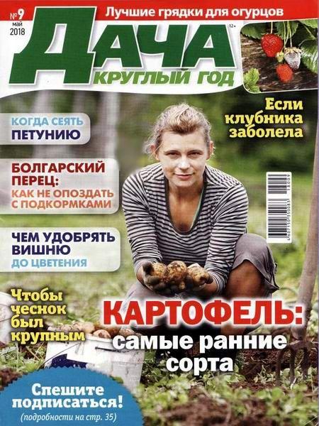 Читать онлайн журнал Дача круглый год (№9 май 2018) или скачать журнал бесплатно