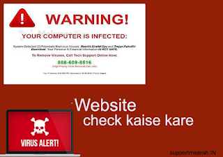website ke virus check kaise kare