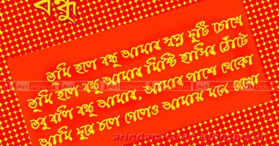 Bondhu 27   KARAN Bangla