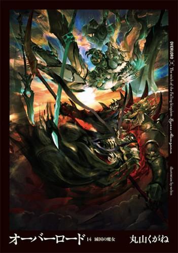 オーバーロード14巻 アニメ2期に登場したドラゴン(ツアー)とアインズが戦闘!?