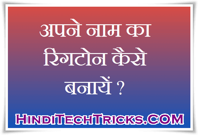 Naam-Ringtone-in-Hindi-Download