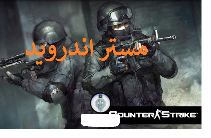 تحميل لعبة كونتر سترايك 2019 اخر اصدار Counter Strike 3.589 كاملة برابط واحد مباشر