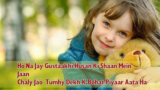 Shayari in hindi 2016 Ho na jaaye gustaakhi husan ki shaan mai jaan chale jao tumhe dekh ke