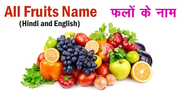 All Fruits Name in Hindi and English with Pictures