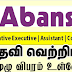Vacancy In abans  Electricals PLC  Post Of - Administrative Executive | Assistant | Coordinators