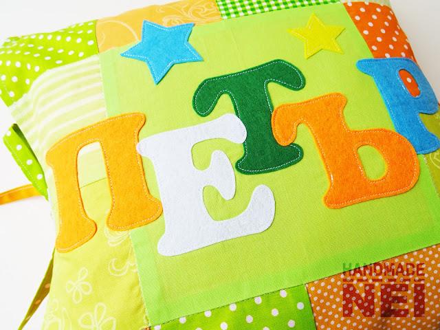 """Handmade Nel: Пачуърк калъфка за възглавница """"Петър"""""""