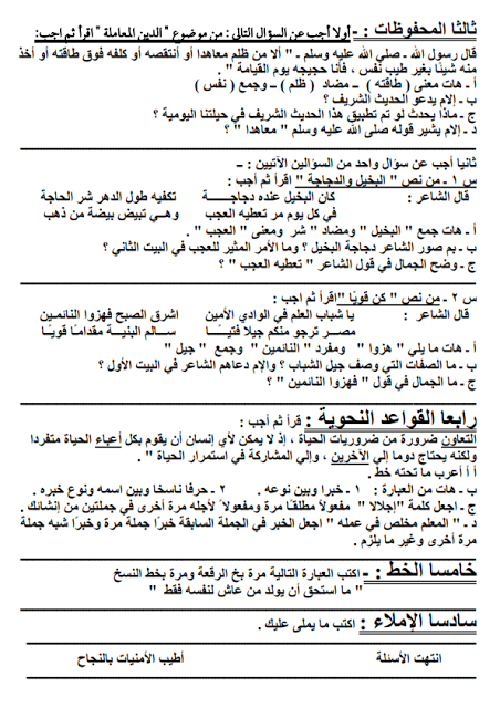 امتحان اللغة العربية الترم الاول 2014 محافظة اسيوط 2.png