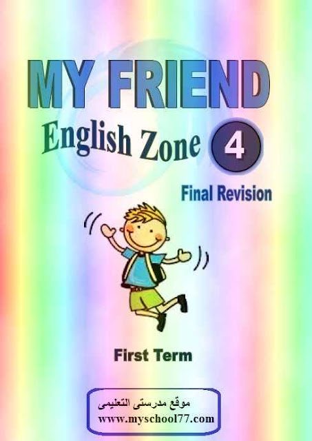 English Zone 4 (First Term) Revision & Exams
