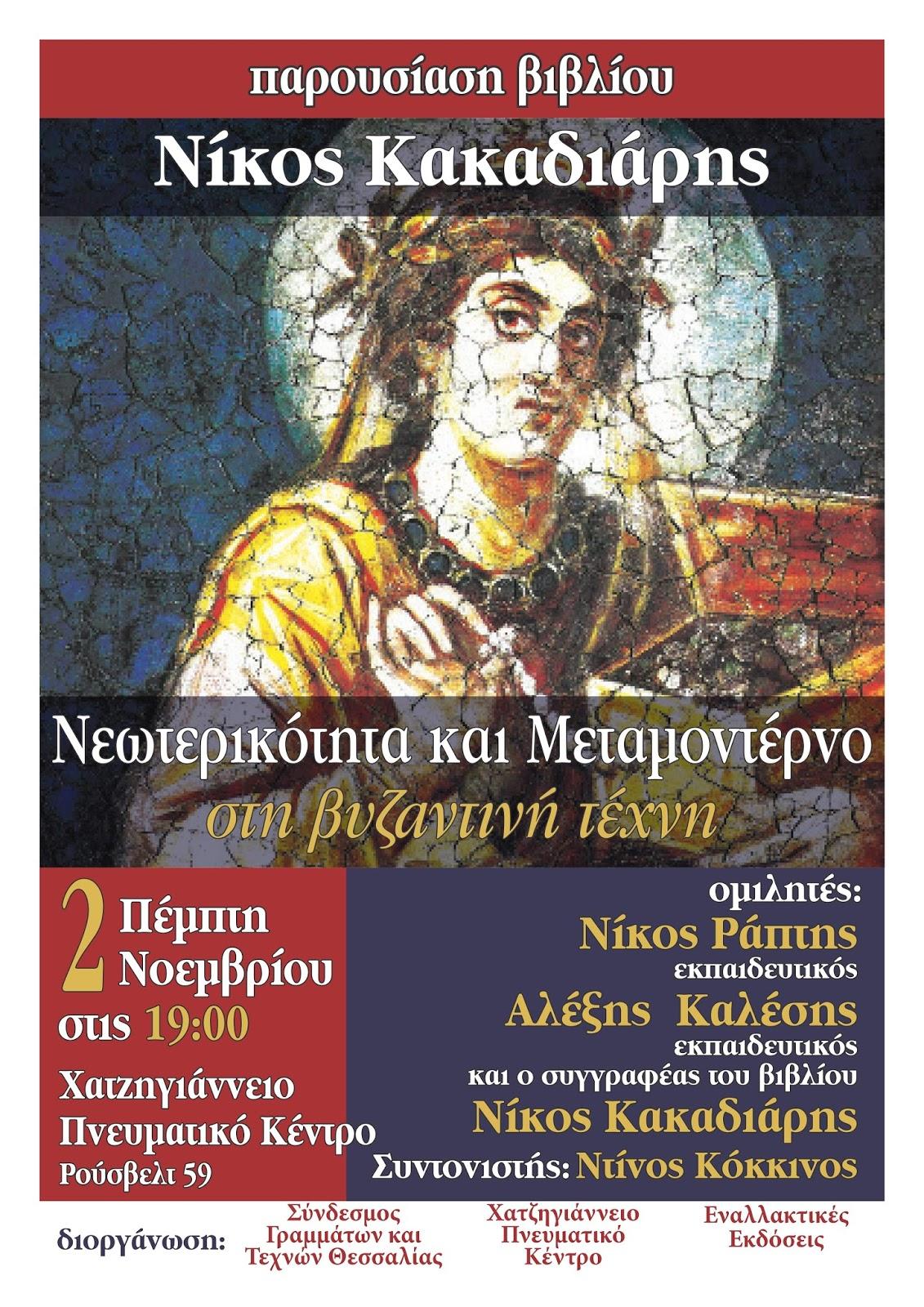 Παρουσίαση βιβλίου «Νεωτερικότητα και Μεταμοντέρνο στη βυζαντινή τέχνη» στο Χατζηγιάννειο Πνευματικό Κέντρο στη Λάρισα