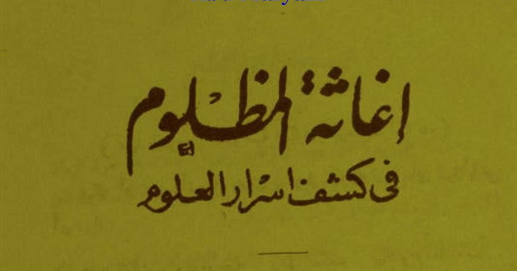 كتاب اغاثة المظلوم في كشف اسرار العلوم pdf
