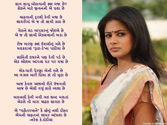 साव साचु बोलवानी क्या मजा छे? Gujarati Gazal By Naresh K. Dodia