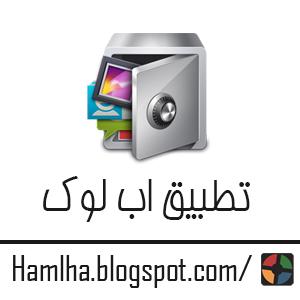 تحميل تطبيق القفل مجانا Download AppLock Free للاندرويد