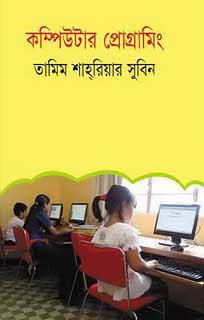 Computer programming pdf Book by Tamim Shahriar Subeen
