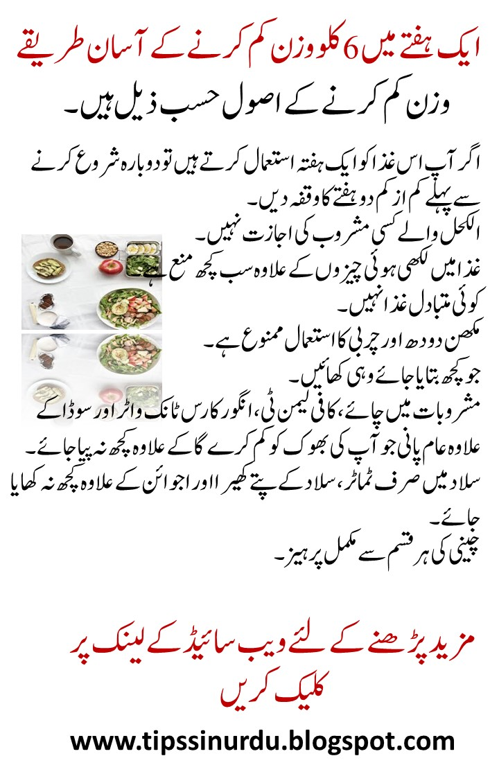 Diet Chart For Losing Weight In One Week In Urdu The Future