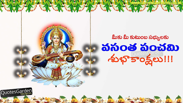 vasantha panchami Greetings in telugu